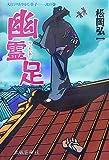 幽霊足 (大江戸あやかし草子 2の巻)