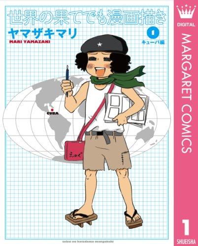 世界の果てでも漫画描き 1 キューバ編 (マーガレットコミックスDIGITAL)