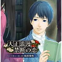 大正浪漫~禁断の恋~ Vol.3 書生の彼出演声優情報