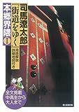 司馬遼太郎『街道をゆく』【用語解説・詳細地図付き】本郷界隈I