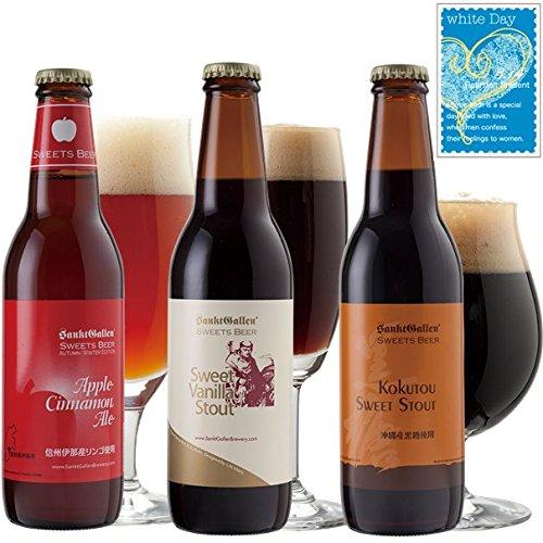 ホワイトデー <バニラチョコビール入> フレーバービール3種3本飲み比べセット