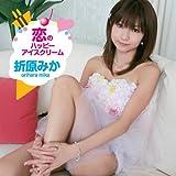 恋のハッピーアイスクリーム(DVD付)