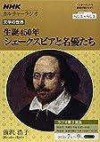 NHKカルチャーラジオ 文学の世界 生誕450年 シェークスピアと名優たち (NHKシリーズ)