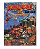 スーパードンキーコング2 ディクシー&ディディー―ゲームブック (ファミ通ゲーム文庫)