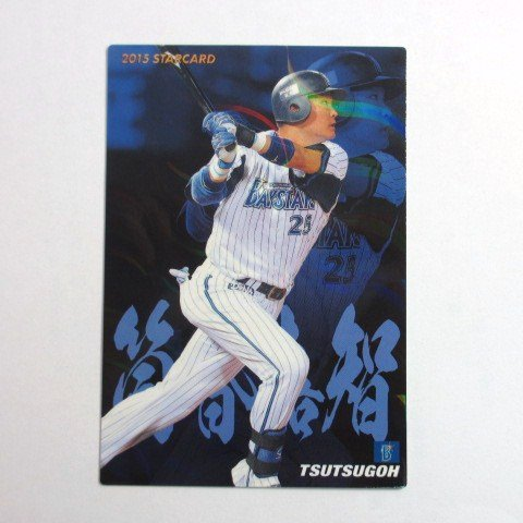 2015カルビープロ野球カード第1弾【S-22筒香嘉智/横浜DeNA】スターカード
