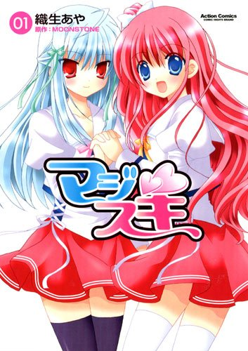 マジスキ 1 (アクションコミックス)