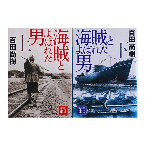 海賊とよばれた男 上・下巻セット (講談社文庫)