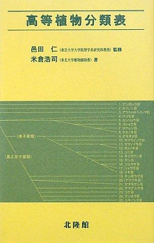 高等植物分類表