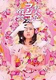 舞台版「殺人鬼フジコの衝動」[DVD]