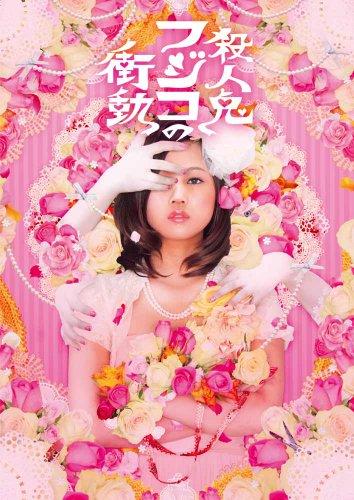 舞台版「殺人鬼フジコの衝動」 [DVD]