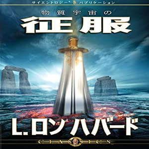 Conquest of the Physical Universe (Japanese Edition) | [L. Ron Hubbard]