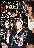 ATTACKERS女捜査官BEST VI 8時間 アタッカーズ [DVD]
