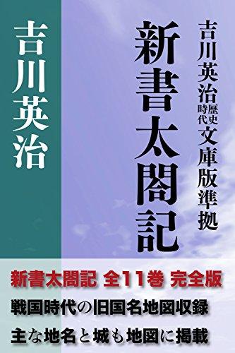 新書太閤記 全11巻完全版 旧国名地図付き