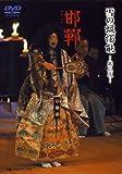 雪の蝋燭能 邯鄲 [DVD]