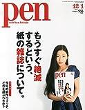 サムネイル:book『Pen 2014年12/1号 特集:もうすぐ絶滅するという、紙の雑誌について。』