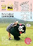 LOVE! 熊本 (e-MOOK 宝島社ブランドムック)