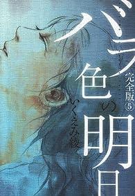 バラ色の明日 完全版 5 (愛蔵版コミックス)