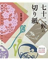 七十二候の切り紙: 切り紙で日本の七十二の季節を楽しむ