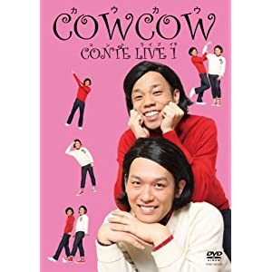 『COWCOWコントライブ 1 [DVD]』