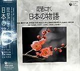 琵琶にきく日本の物語