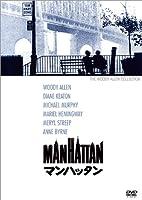 マンハッタン [DVD]