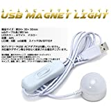 My Vision 史上最高に丁度いいデスクライト USBマグネットライト MV-USBMAGL