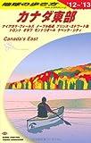 B18 地球の歩き方 カナダ東部 2012〜2013