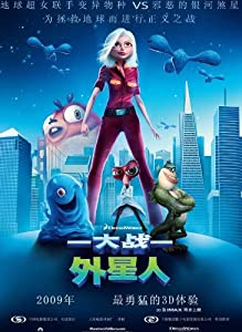 monsters vs aliens poster movie chinese b 11 x 17 in