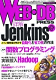 WEB+DB PRESS Vol.67