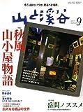 山と渓谷 2007年 09月号 [雑誌]