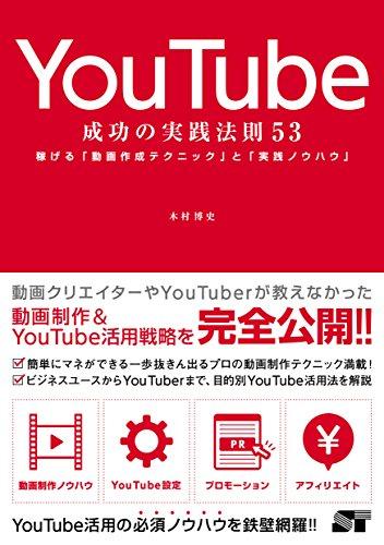 YouTube 成功の実践法則53