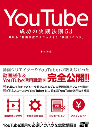 YouTube 成功の実践法則 53 [Kindle版]