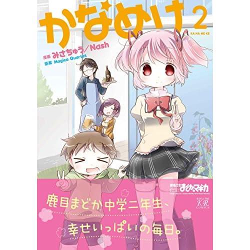 かなめけ (2) (まんがタイムKRコミックス)