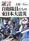 証言 自衛隊員たちの東日本大震災