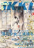 月刊 IKKI (イッキ) 2013年 05月号 [雑誌]