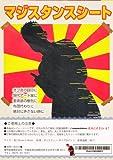 マジスタンスシート マジレス 現代アート /ピンクカンパニー カオス*ラウンジ