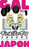 ギャルジャポン 1 (マーガレットコミックス)