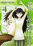 天にひびき 4巻 (ヤングキングコミックス)