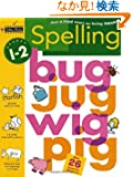 Spelling (Grades 1 - 2) (Step Ahead)