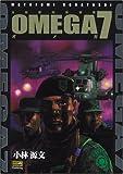 オメガ7―自衛隊特殊部隊