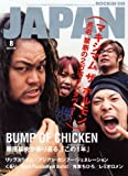 ROCKIN'ON JAPAN (ロッキング・オン・ジャパン) 2008年 08月号 [雑誌]