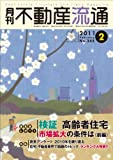月刊不動産流通2011年2月号1月5日発売