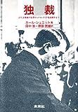 独裁―近代主権論の起源からプロレタリア階級闘争まで
