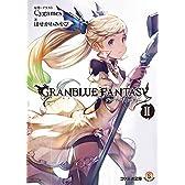グランブルーファンタジー II (ファミ通文庫)