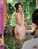 たびじ ひとり旅の女/タカラ映像 [DVD]