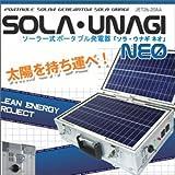 ジェット・NEKO ソーラー式発電器 ソラ・ウナギ ネオ JET26-20AA
