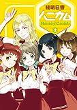 ハニカム 2 (2) (電撃コミックス)