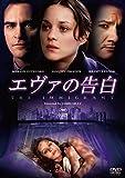 エヴァの告白[DVD]