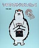 シロクマゆうびんきょく (ポプラ社の絵本)