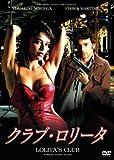 クラブ・ロリータ [DVD]